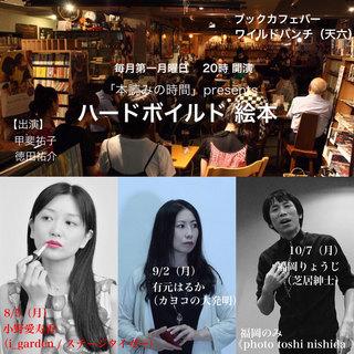 ハードボイルド絵本2019夏秋